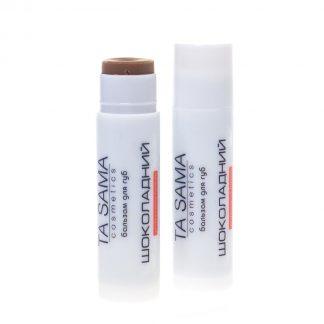 TA SAMA cosmetics бальзам для губ Шоколадний від ТА САМА