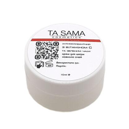 Антиоксидантный крем с витамином С и зеленым чаем, ta sama, tasama, тасама, та сама, для век