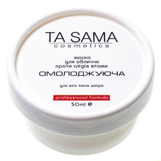 Маска для обличчя Омолоджуюча проти слідів втоми від TA SAMA