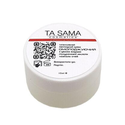 Інтенсивний пептидний крем під очі Омолоджуючий від TA SAMA